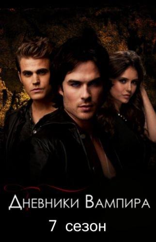 Дневники вампира 7 сезон смотреть онлайн все серии лостфильм.