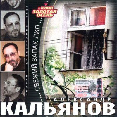 александр кальянов platinum шансон любимые хиты 2008