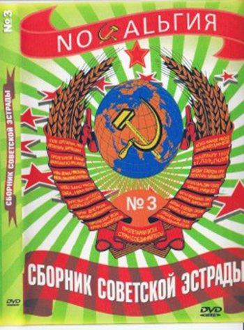 Скачать Сборник Легенды Советской Эстрады 70-80 Годы 2012 - картинка 2