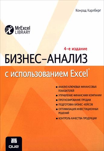 Бизнес-анализ с использованием excel. 4-е издание + cd (конрад.