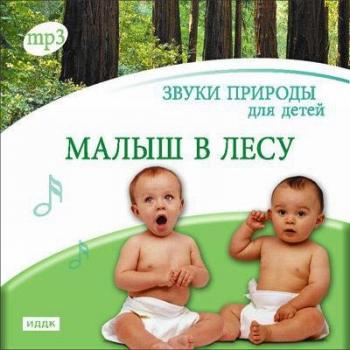 скачать музыку малыш в лесу