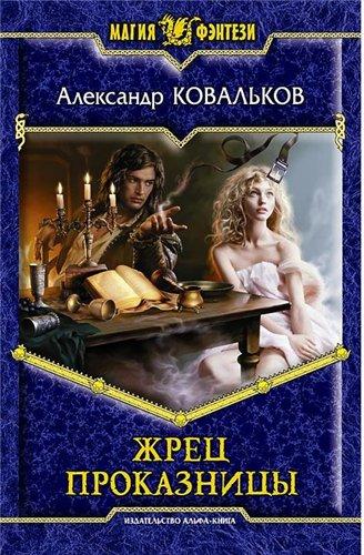 ДИКИЙ УЧЕНИК 2 FB2