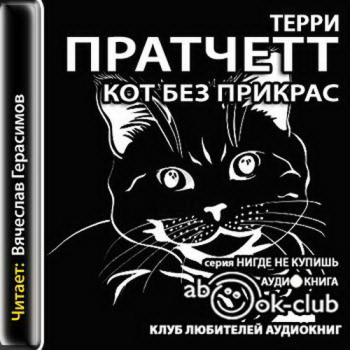 Кот без прикрас терри пратчетт fb2 скачать