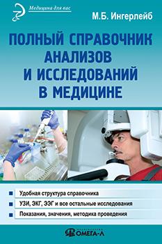 Медицинская литература формат fb2