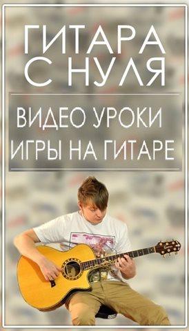 Скачать бесплатно книгу обучение игре на гитаре подходы к дошкольному образованию в европе