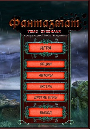 Фантазмат 4: Ужас Оуквилля / Phantasmat 4: The Dread of Oakville