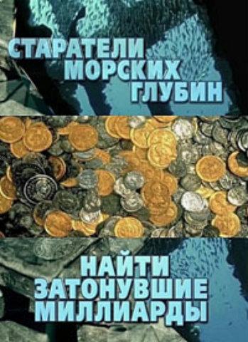 Скачать фильм Старатели Морских Глубин - картинка 2