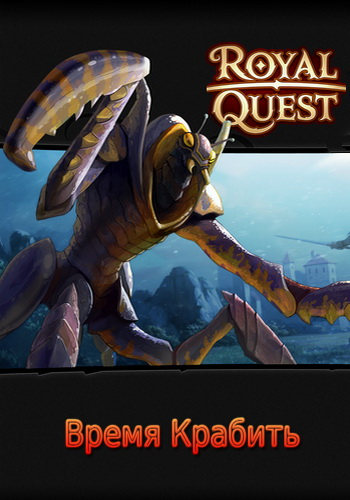 Royal Quest [1.1.035]