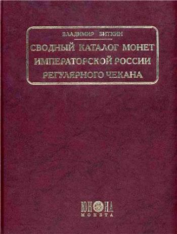 биткин каталог