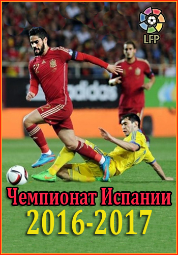 Бесплатная игра футбол чемпионат испании