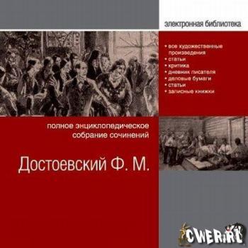 Достоевский Собрание Сочинений скачать Fb2