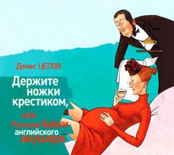 Держите ножки крестиком или русские байки английского акушера скачать fb2