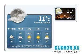 Погода в омске омский район