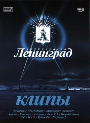 Ленинград Губошлеп Клип скачать