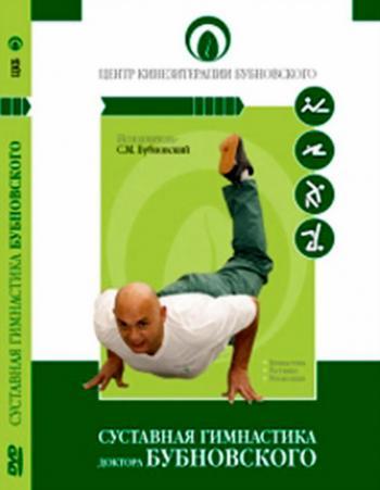 Дикуль суставная гимнастика видеокурс вращение плечевого сустава внутрь