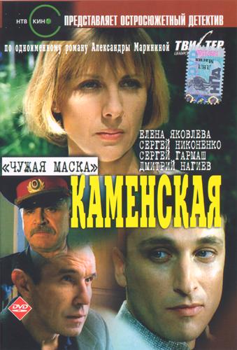 «Посмотреть Каменская 6 Сезон» — 2014