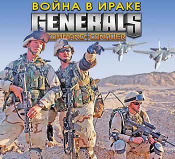Скачать Игру Война В Ираке Стратегия Бесплатно - фото 5