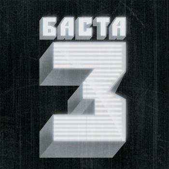 Скачать Баста и Гуф 2010 - картинка 1