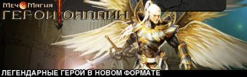 Might and Magic: Heroes Online