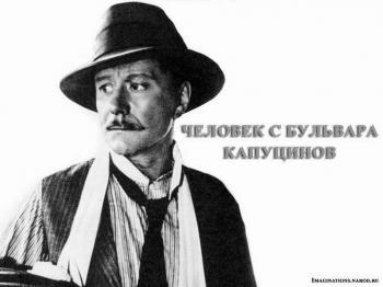 Человек с Бульвара Капуцинов Саундтреки - картинка 1