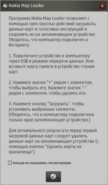 Nokia Map Loader скачать на русском - картинка 2
