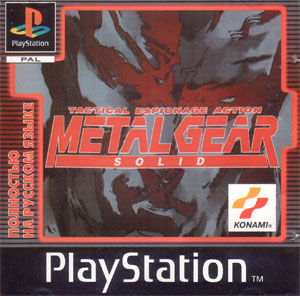 [SonyPS1] METAL GEAR SOLID русская версия (1998)