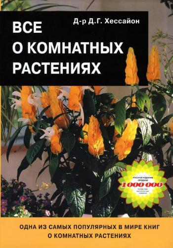 Книги по Садоводству и Цветоводству скачать