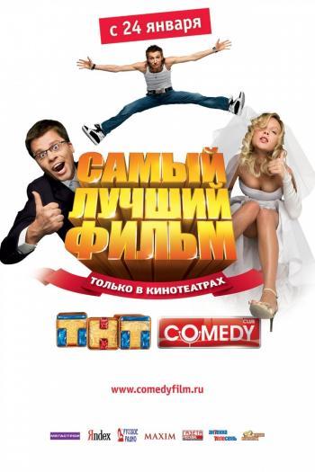 Кадры из фильма лучшие русские комедии фильмы