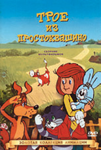 Пародия на мультфильм Простоквашино