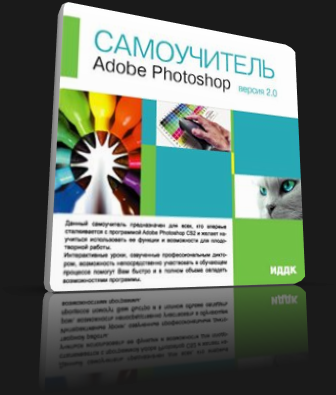 Левин Самоучитель Adobe Photoshop - картинка 1