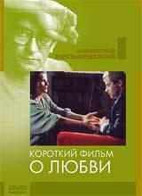 Фильм Короткий фильм о Любви - картинка 1