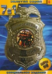 Полицейская Академия 1 скачать