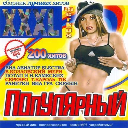 sborniki-russkie-xxxl