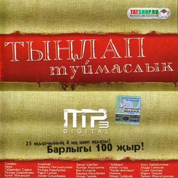 Татарские Танцевальные Сборники