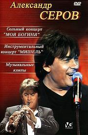 Видеоклипы Александра Серова торрент
