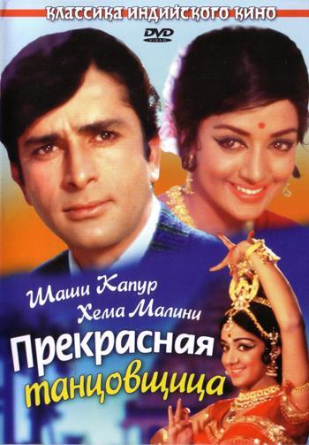 Индийский фильм Прекрасная Танцовщица