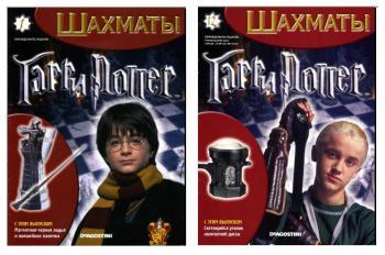 Журнал Гарри Поттер Шахматы все Выпуски - картинка 1
