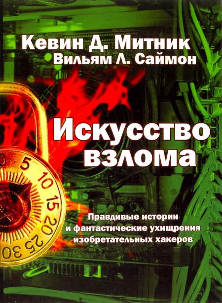 Кевин митник. Искусство обмана   adblog.