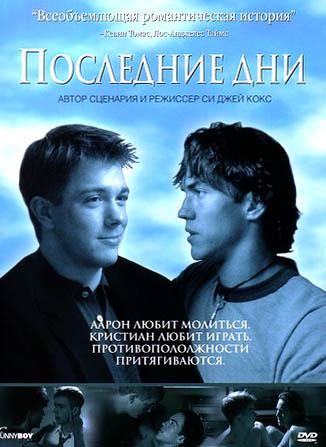 Скачать фильмы для геев бесплатно