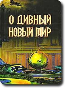 Олдос хаксли о дивный новый мир. Слепец в газе (сборник) – читать.