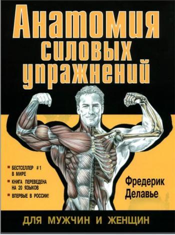 Сколько стоит книга фредерик делавье анатомия силовых упражнений