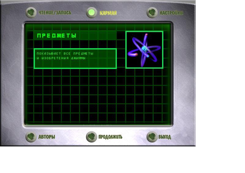 Приключения джимми нейтрона игра скачать