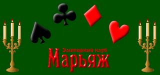 Скачать игру на компьютер бесплатно марьяж