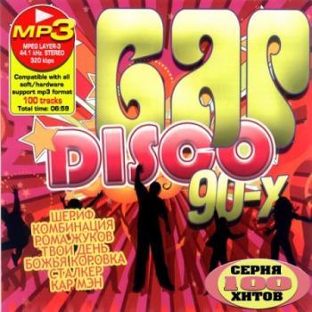 Сергей Минаев - MP3 Collection