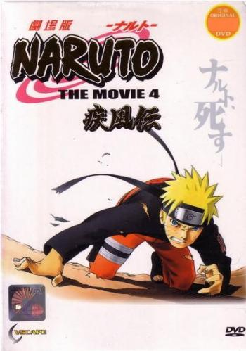 На���о �ил�м �е�вё���й naruto the movie 4 gekijouban