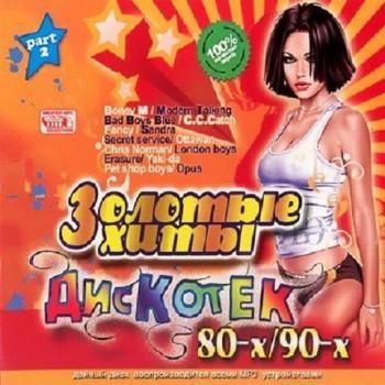 Золотые хиты 80х - 90х. Слушать сборник. Поделиться. Sabrina —...