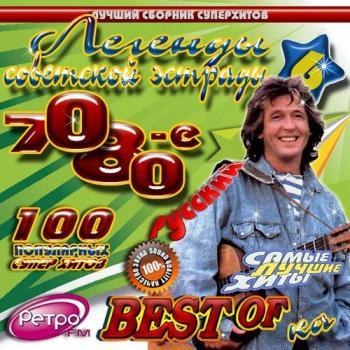 Скачать Сборник Легенды Советской Эстрады 70-80 Годы 2012 - картинка 3