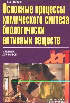 Скачать учебник по клинической фармакологии кукес pdf