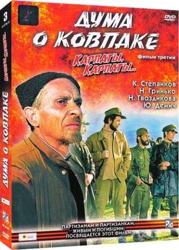 «Смотреть Фильмы Онлайн Дума О Ковпаке» — 2003