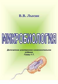 Реферат на тему микробиология яиц